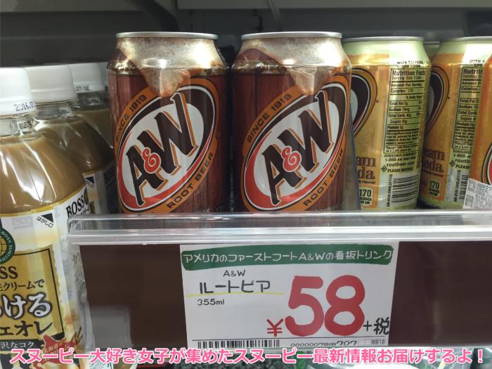 スヌーピー大好物ルートビア飲み物沖縄A&W2