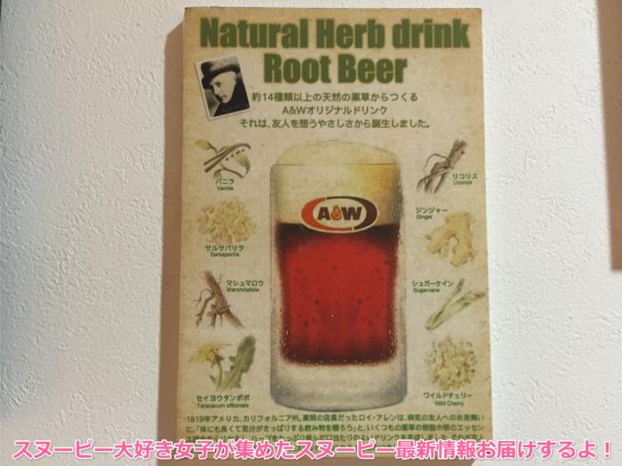 スヌーピー大好物ルートビア飲み物沖縄A&W6