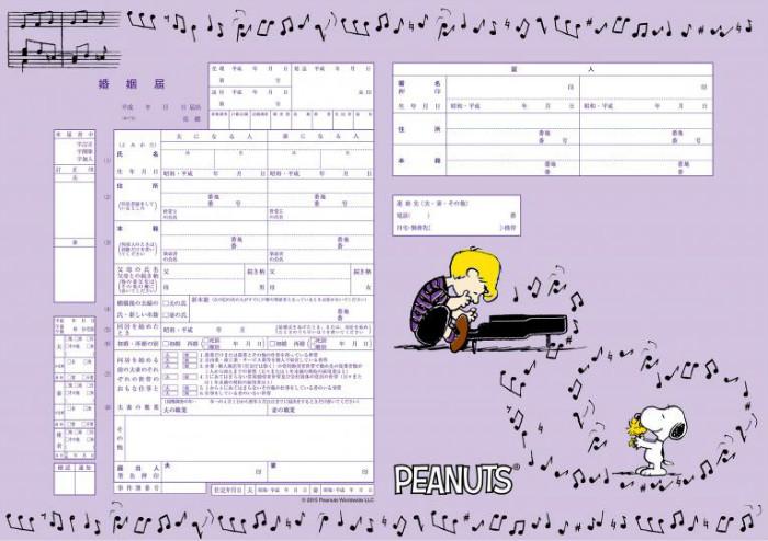 スヌーピー婚姻届シュローダーピアノハート音符紫1