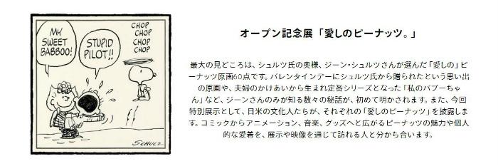 スヌーピーミュージアム4月23日オープン記念展示愛しのピーナッツ2