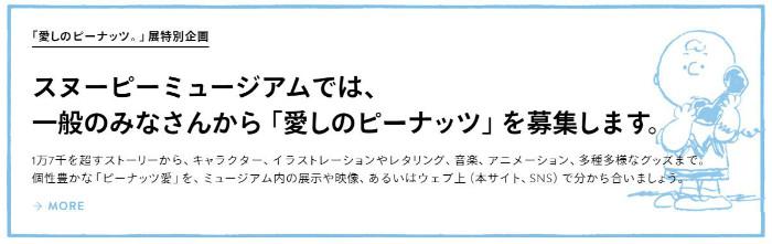 スヌーピーミュージアム4月23日オープン記念展示愛しのピーナッツ3