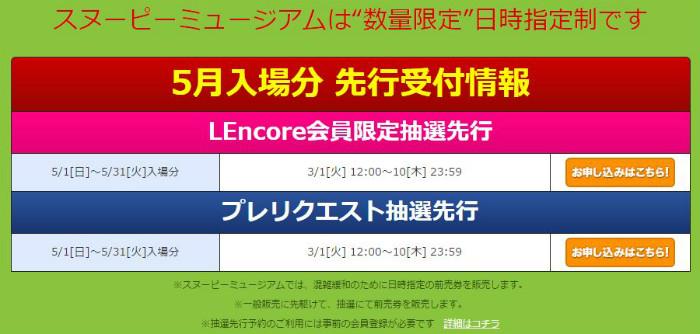 スヌーピーミュージアム前売りチケット5月分先行発売ローソンチケット1