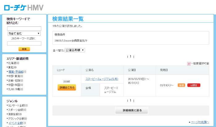 スヌーピーミュージアム前売りチケット5月分先行発売ローソンチケット2