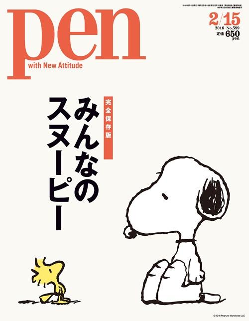 スヌーピー雑誌penペン1