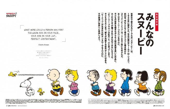 スヌーピー雑誌penペン2