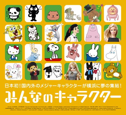 スヌーピーみんなのキャラクター横浜GWスヌーピータウンショップ1