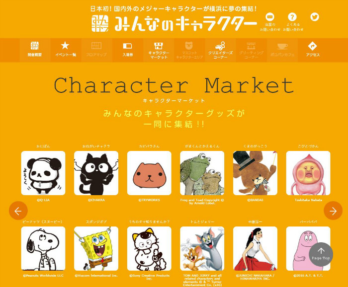 スヌーピーみんなのキャラクター横浜GWスヌーピータウンショップ2