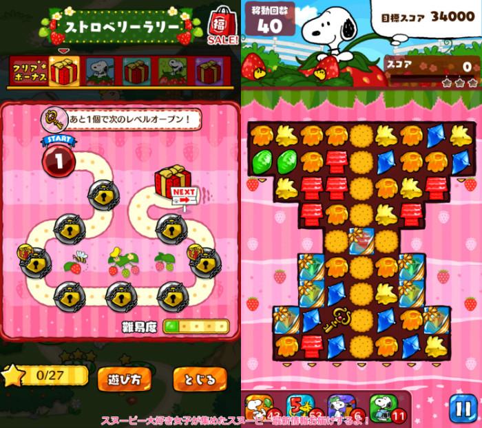 スヌーピードロップススヌーピーストロベリーラリー苺イチゴ春イベント3