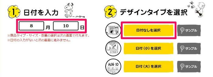 スヌーピーユニクロTシャツトートバッグ日付ピーナッツコミック2