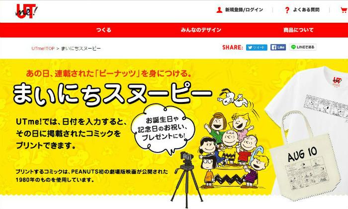 スヌーピーユニクロTシャツトートバッグ日付ピーナッツコミック1