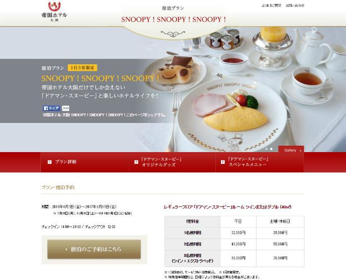 スヌーピー帝国ホテル大阪2016ドアマンスヌーピー3