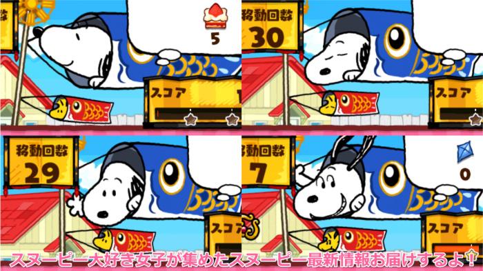 スヌーピードロップスこいのぼりGWラリー16こどもの日端午の節句男の子のお祭り3