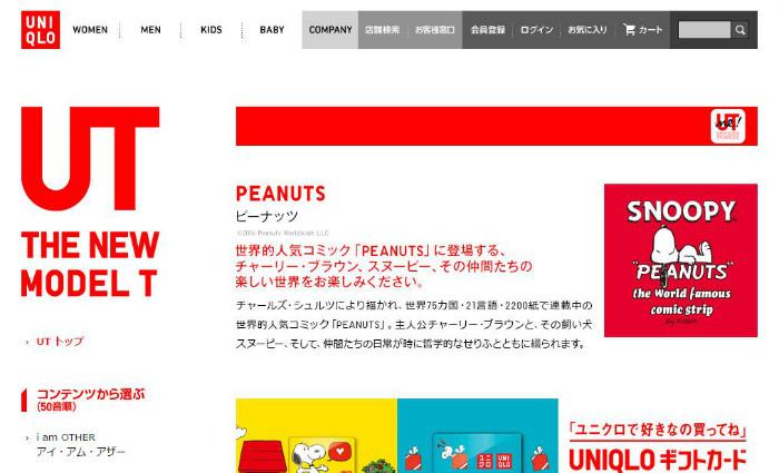 スヌーピーユニクロTシャツ映画I LOVE スヌーピーフライングエース10