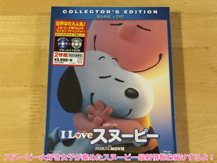 映画「I LOVE スヌーピー」のBD&DVD開封♡初回特典マスコットも公開✿