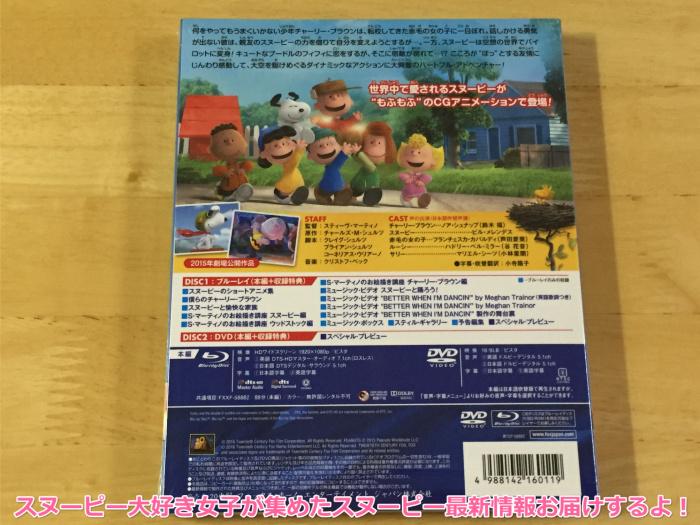 スヌーピー映画I LOVE スヌーピーBDブルーレイDVDタワレコタワーレコード4