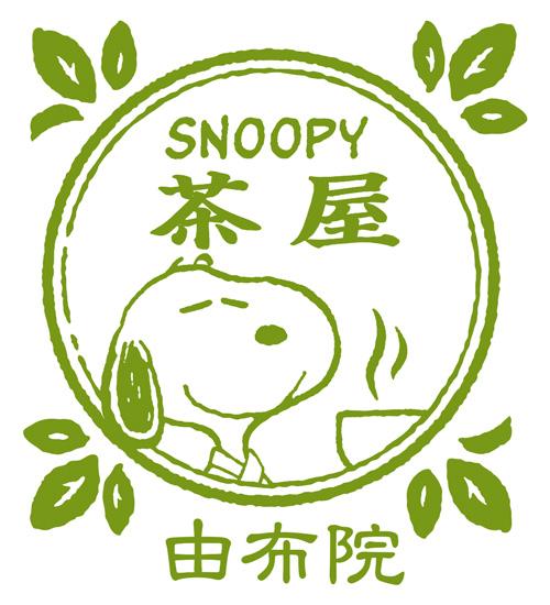 スヌーピー茶屋1号店由布院店大分県和柄カフェ1