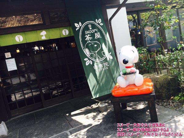 スヌーピー茶屋1号店由布院店大分県和柄カフェ2
