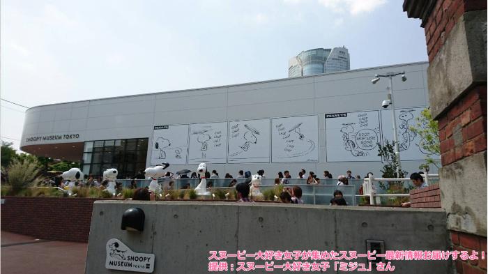 スヌーピーミュージアム2016年4月第1回愛しのピーナッツミジュ行ってきた感想レビュー6