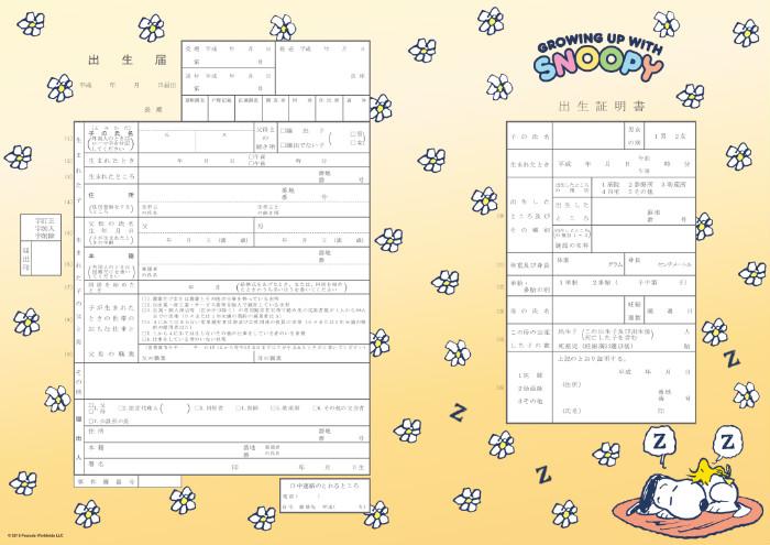 スヌーピー出生届出生証明書妊娠出産子供誕生日2