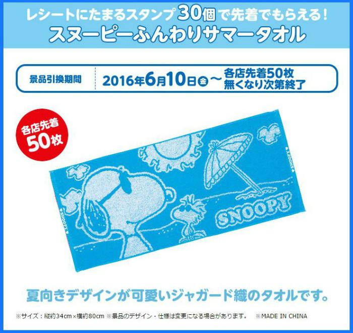 スヌーピーローソンコラボ2016タオル皿プレートコンビニクリアファイルプリペイドカード3