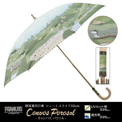 スヌーピー日傘晴雨兼用UV加工紫外線対策ビーグルスカウト1