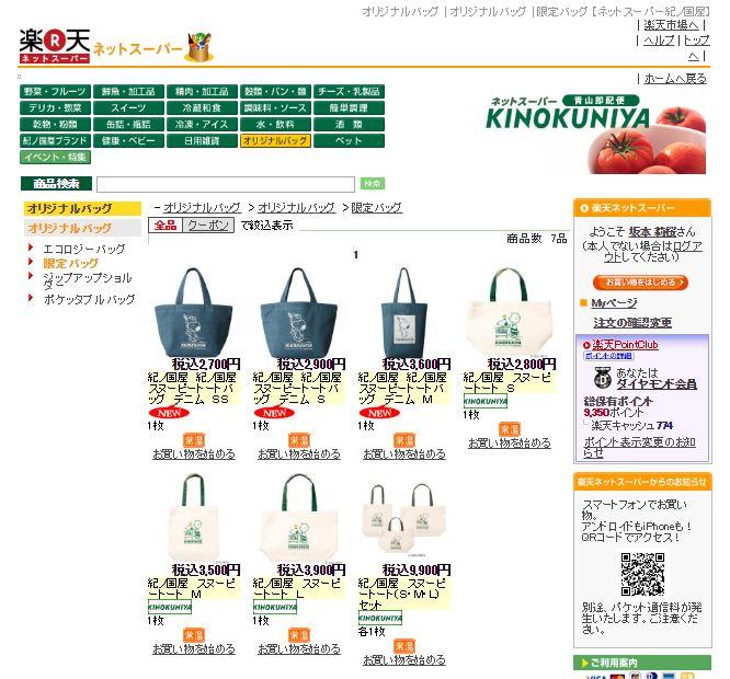 スヌーピー紀ノ国屋コラボエコバッグスーパーショッピング3