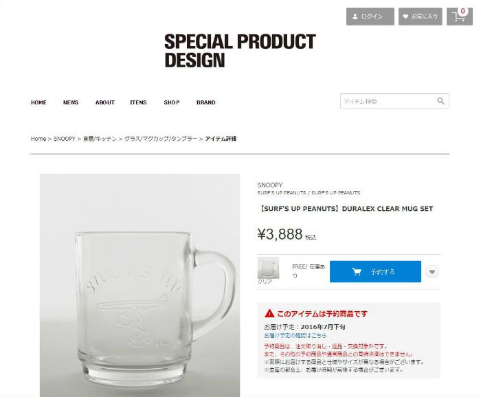 スヌーピーSPDコラボDURALEXグラス日焼けスヌーピー透明3