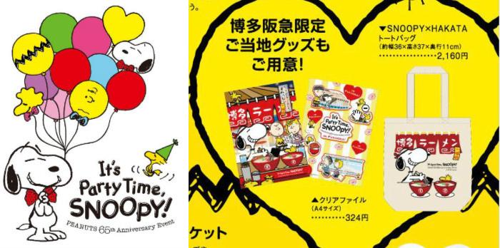 スヌーピーピーナッツ65周年イベントパーティ福岡博多阪急ご当地グッズ1