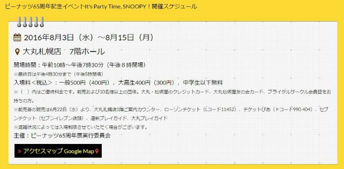 スヌーピーピーナッツ65周年イベントIt's Party Time, SNOOPY!2016年8月8日大丸札幌1