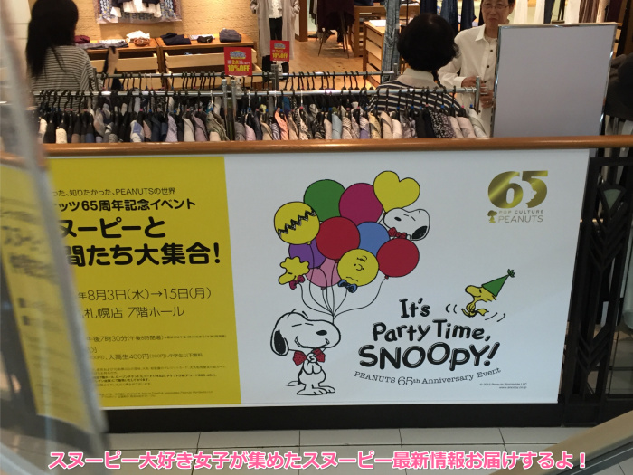 スヌーピーピーナッツ65周年イベントIt's Party Time, SNOOPY!2016年8月8日大丸札幌4
