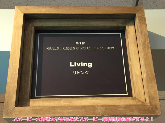 スヌーピーピーナッツ65周年イベントIt's Party Time, SNOOPY!2016年8月8日大丸札幌10