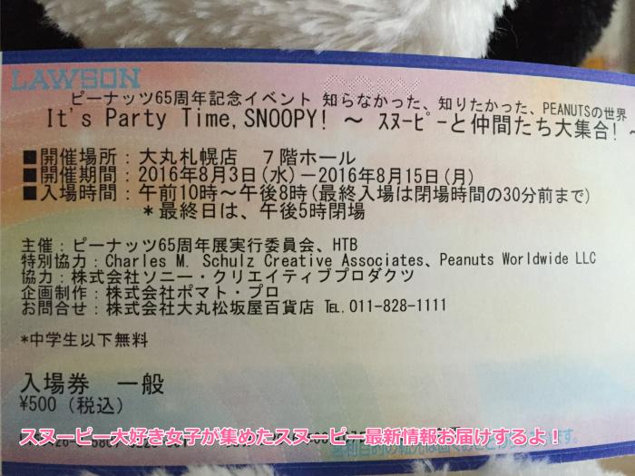 スヌーピーピーナッツ65周年イベントIt's Party Time, SNOOPY!2016年8月8日大丸札幌2