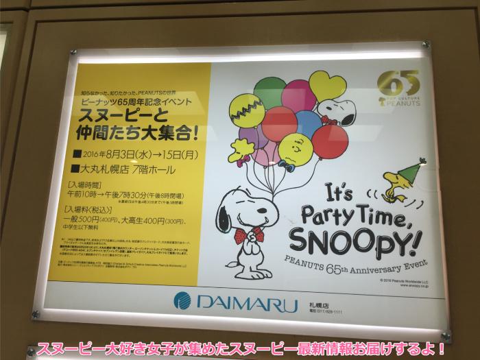 スヌーピーピーナッツ65周年イベントIt's Party Time, SNOOPY!2016年8月8日大丸札幌3