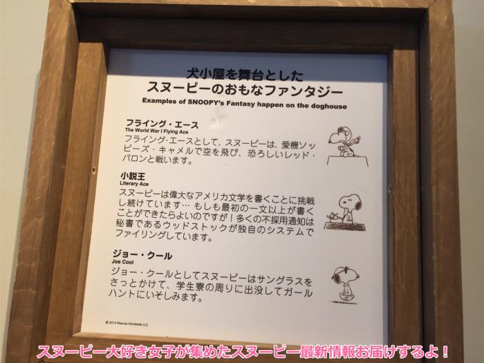 スヌーピーピーナッツ65周年イベントIt's Party Time, SNOOPY!2016年8月8日大丸札幌7