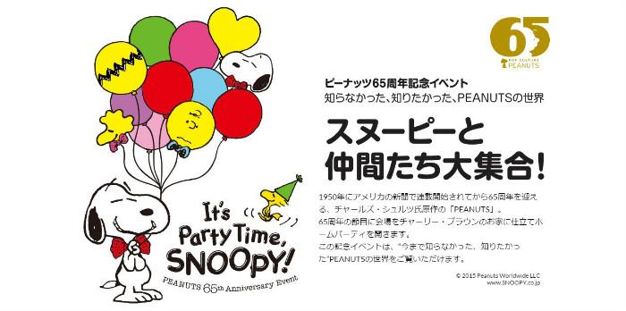 スヌーピーの65周年あき巡り♪9月は青森から大阪、沖縄へGO!