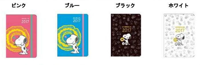 スヌーピーのスケジュールン2017♡ミスド手帳は10月5日から開始✿