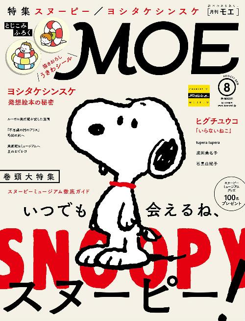スヌーピーミュージアム雑誌MOE8月号いつでも会えるねスヌーピー1