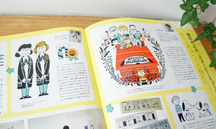 スヌーピーミュージアム雑誌MOE8月号いつでも会えるねスヌーピー3