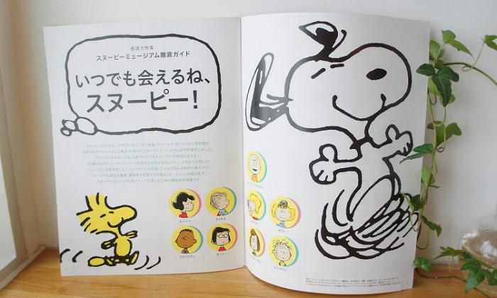 スヌーピーミュージアム雑誌MOE8月号いつでも会えるねスヌーピー2