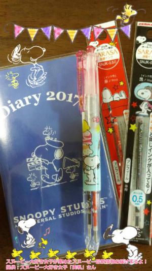 日本生命のスヌーピー手帳2017が当たったファン「美帆」さんの感想!