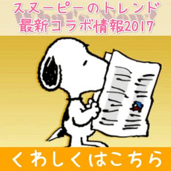 スヌーピーのコラボ情報2017☆10月・11月・12月のまとめ(●)´`・)