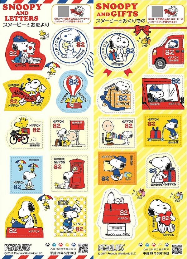 スヌーピーのグリーティング切手2017が発売★郵便局員になったスヌ〠
