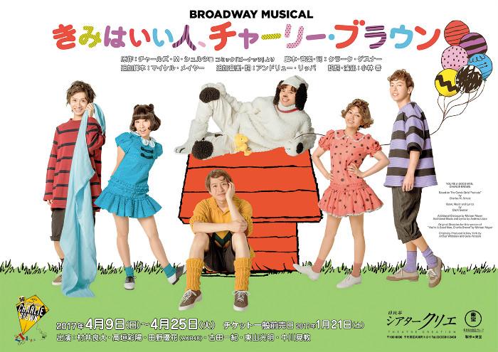 スヌーピーのミュージカル2017!東京公演のレポをもらったよ♪
