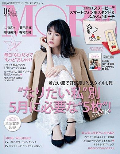 スヌーピーのスマホスタンド&ポーチが付録♡MORE6月号は4月27日発売!