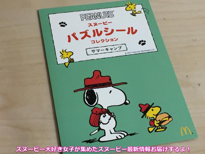 スヌーピーのハッピーセット♡パズルシール絵柄はサマーキャンプをGET!