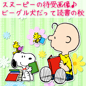 スヌーピーパーク壁紙待受画像2017年9月花柄フラワー読書秋2