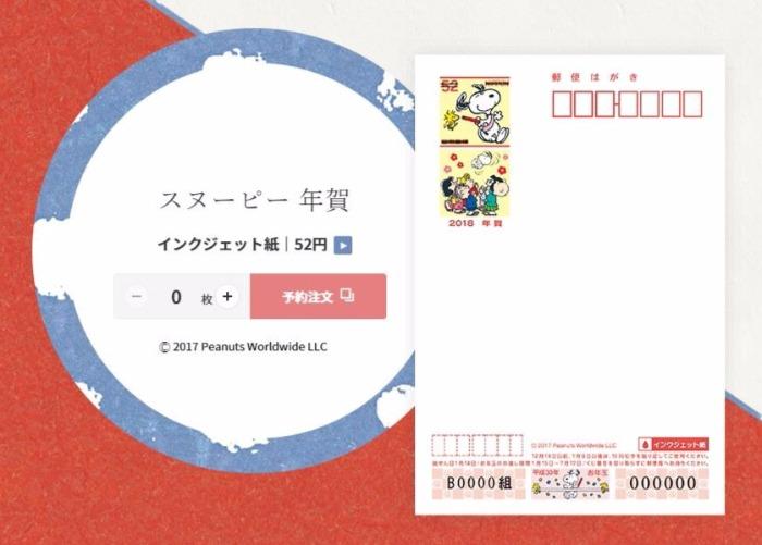 スヌーピーの年賀状2018❀待望のSNOOPYデザインが初登場♡