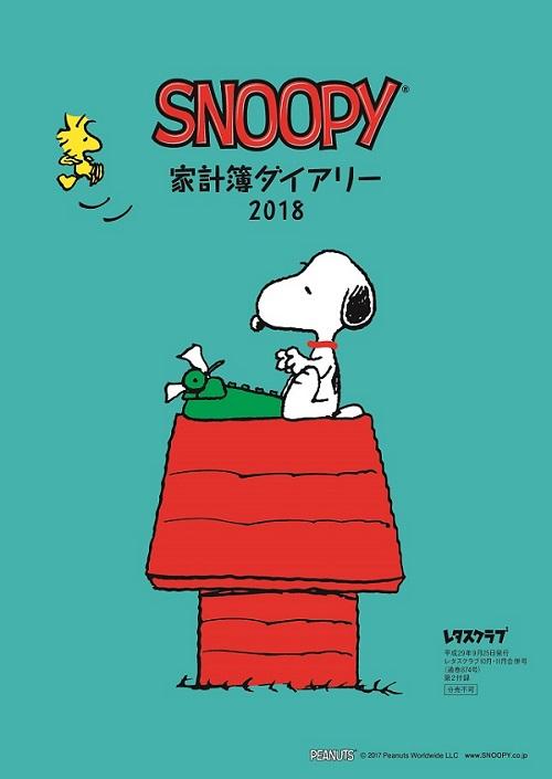 スヌーピーの家計簿2018がレタスクラブ合併号の付録でもらえるよ!!