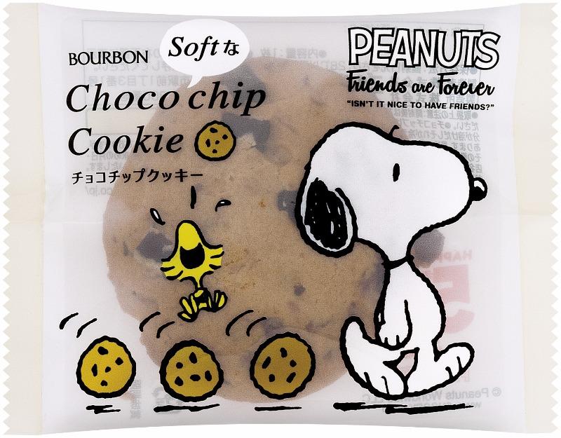 スヌーピーチョコチップクッキーブルボンソフト柔らかいブラックココア味2種類1