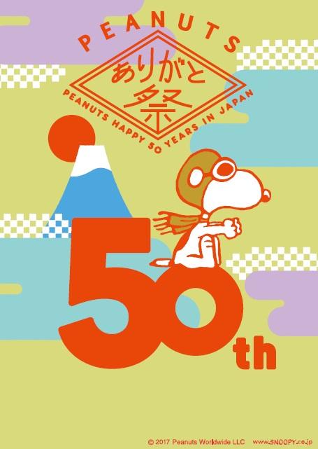 スヌーピー日本上陸50周年記念★「PEANUTSありがと祭」開催♪